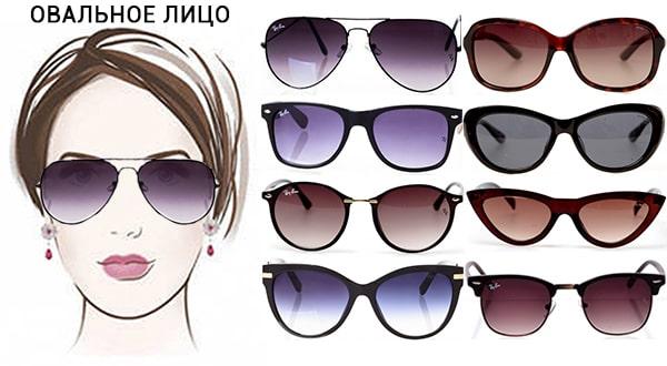 Как подобрать женские очки к овальному лицу