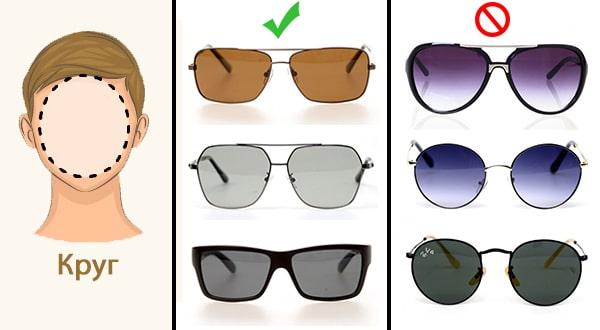 Какие очки идут мужчине с круглым лицом