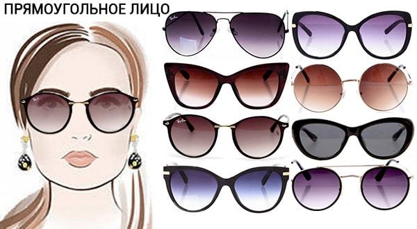 Как выбрать женщине очки с прямоугольным лицом