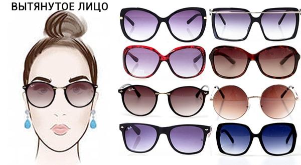 Как выбрать женские очки к удлененной форме лица